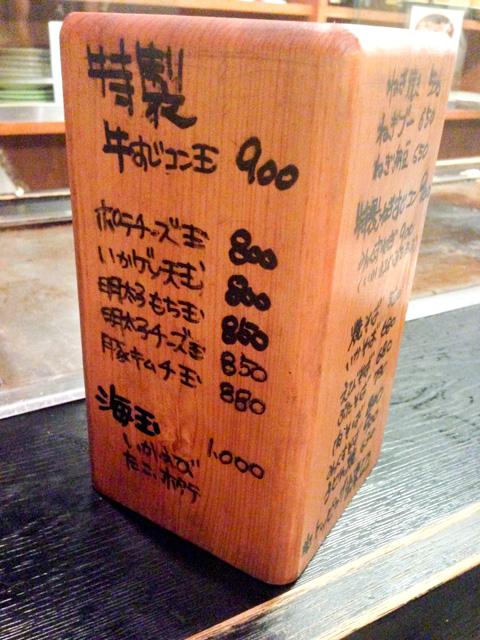 木製のサイコロに書かれたメニュー。