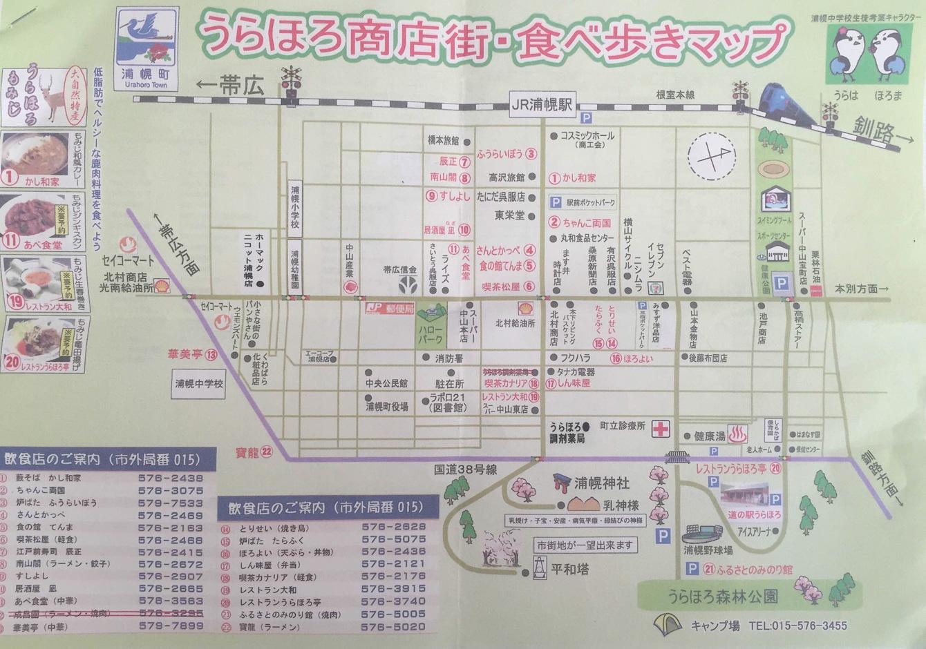 浦幌町中心部の食べ歩きマップ。
