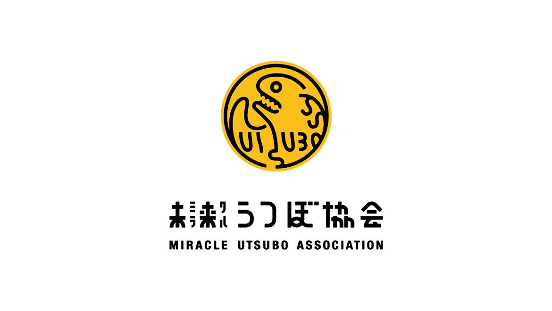 海陽町から世界へ! 未来うつぼ協会発足!