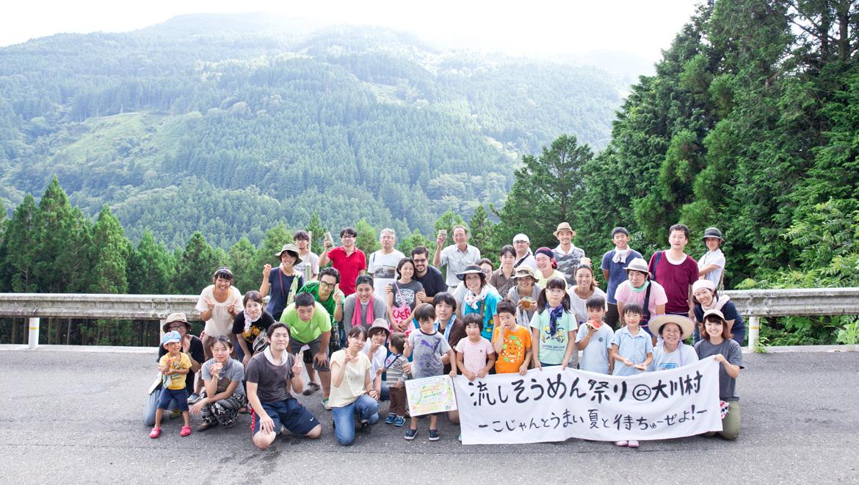 【EVENT REPORT】流しそうめん祭り@大川村〜こじゃんとうまい夏と待ちゅーぜよ!〜