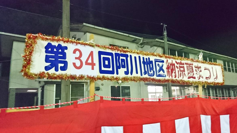 阿川夏祭りで感じた関係性の芽-Little Relationship at the Agawa Summer Festival-