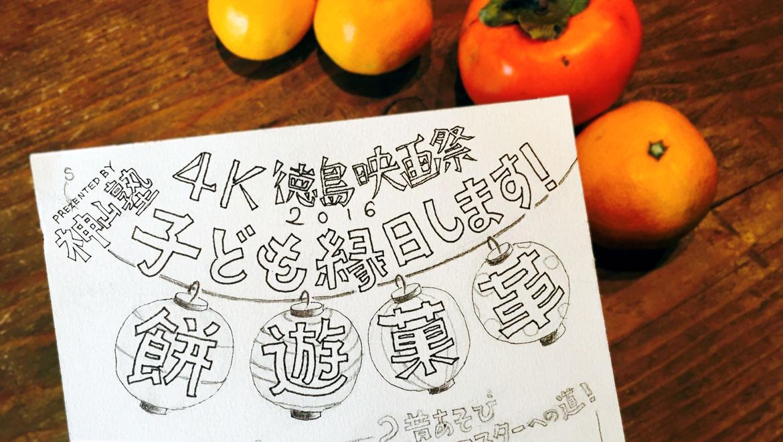 【EVENT PR】11/26(土)、27(日)「4K徳島映画祭~子ども縁日します!」