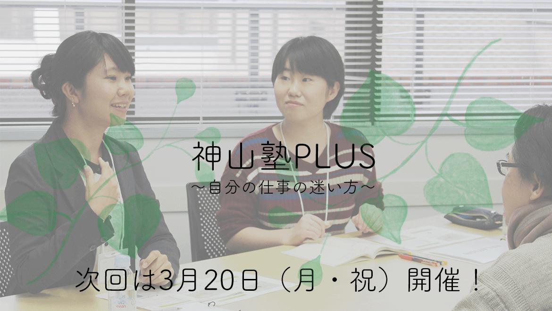 ちゃんと悩む〜神山塾PLUS EVENT REPORT〜