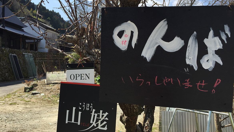 のんば-山姥 × のん × のむ場-