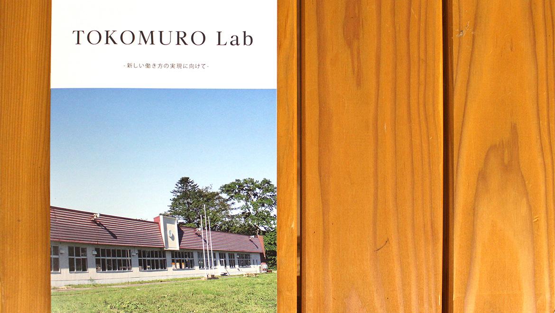 冊子がつくる新たな広がり-TOKOMURO Lab 新しい働き方の実現に向けて-