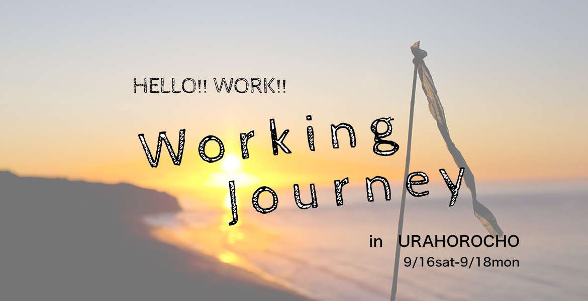 【EVENT PR】仕事を巡る旅 -Hello Working Journey in URAHOROCHO-