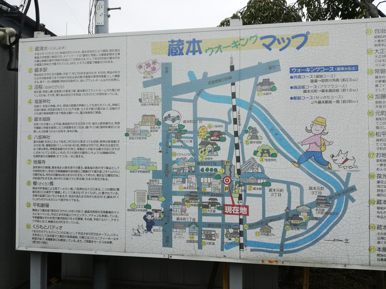 駅前にある散策マップ