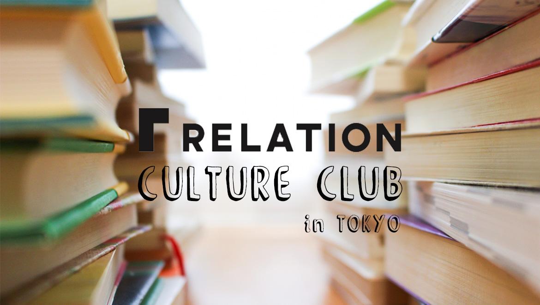 【EVENT PR】2017年12月16日(土)リレイション文化部 in 東京 vol.1〜マンガtalk〜