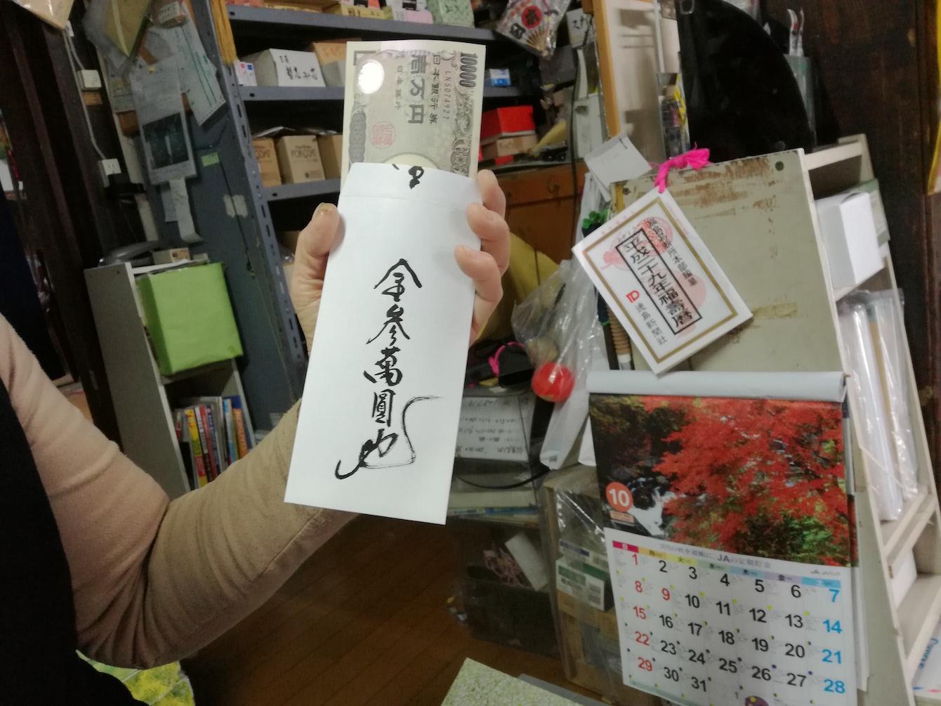 「也」の字が龍のように上に昇っています。ご祝儀袋の中袋なので縁起良く。