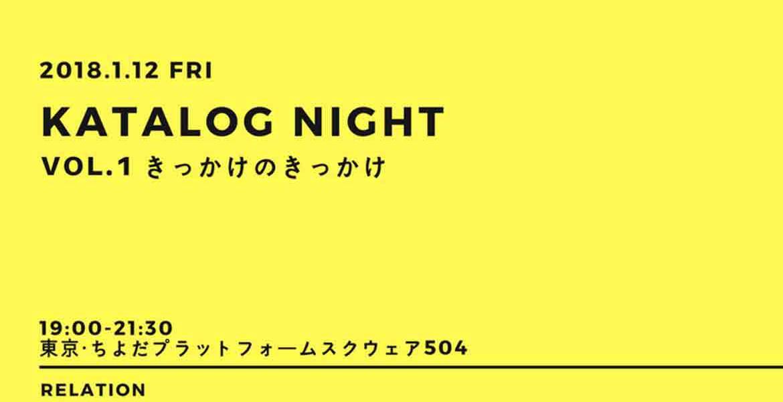【今週金・土】KATALOG NIGHT vol.1きっかけのきっかけ&リレイション文化部