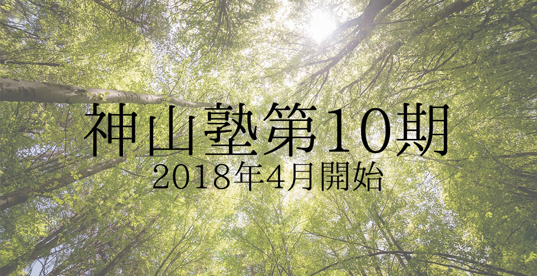 【受付終了】2018年4月開始 神山塾第10期募集要項