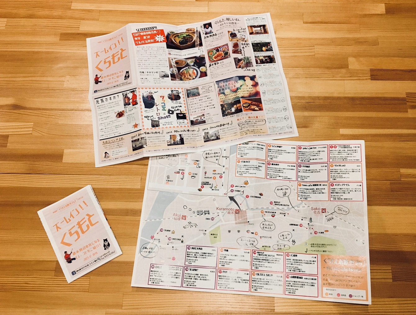 実用的なマップと、塾生のコミカルな企画が合わさった構成。