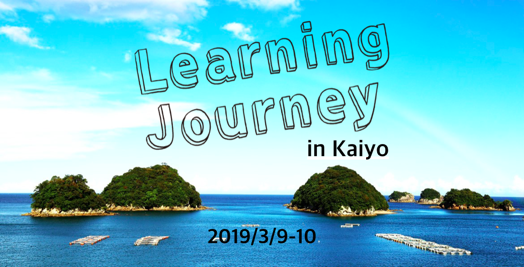 Learning Journey in Kaiyo(徳島県海陽町)