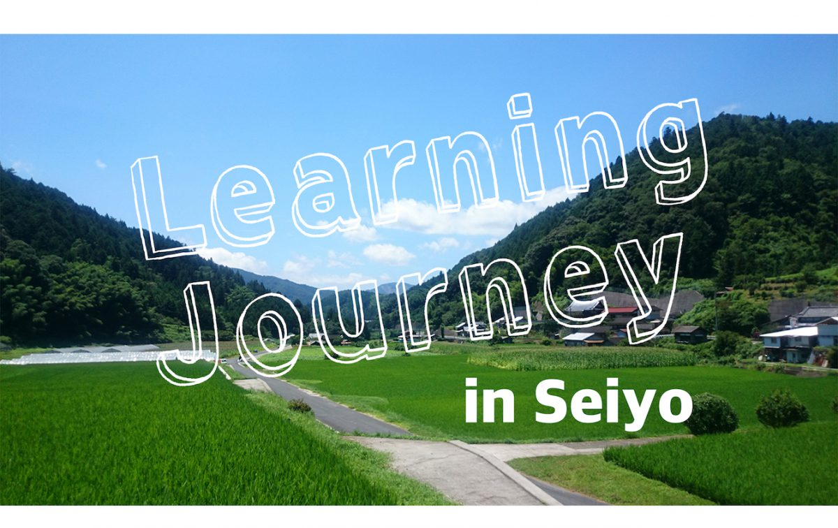 Learning Journey in 西予