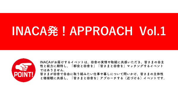 INACA発! APPROACH Vol.1