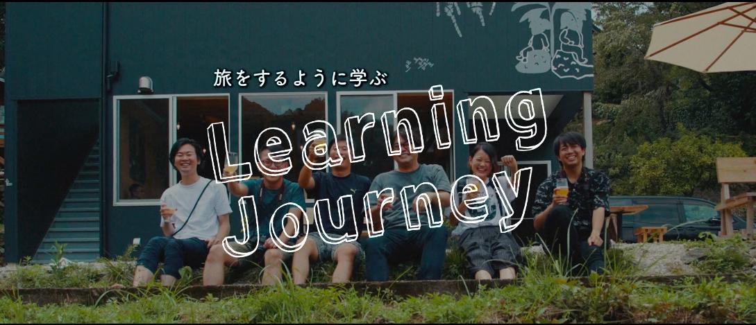 Learning Journey in 神山のムービーを公開!
