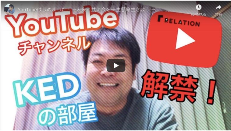 【YouTube】自粛期間限定! KEDチャンネルオープン!