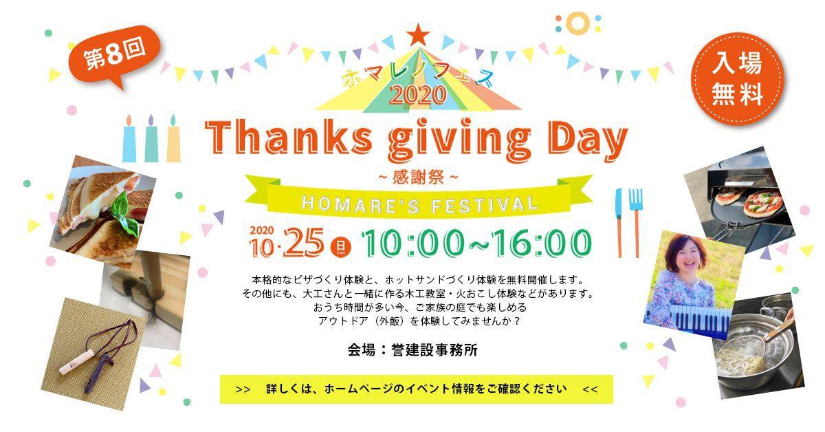 【イベント情報】10/25(日)ホマレノフェス2020
