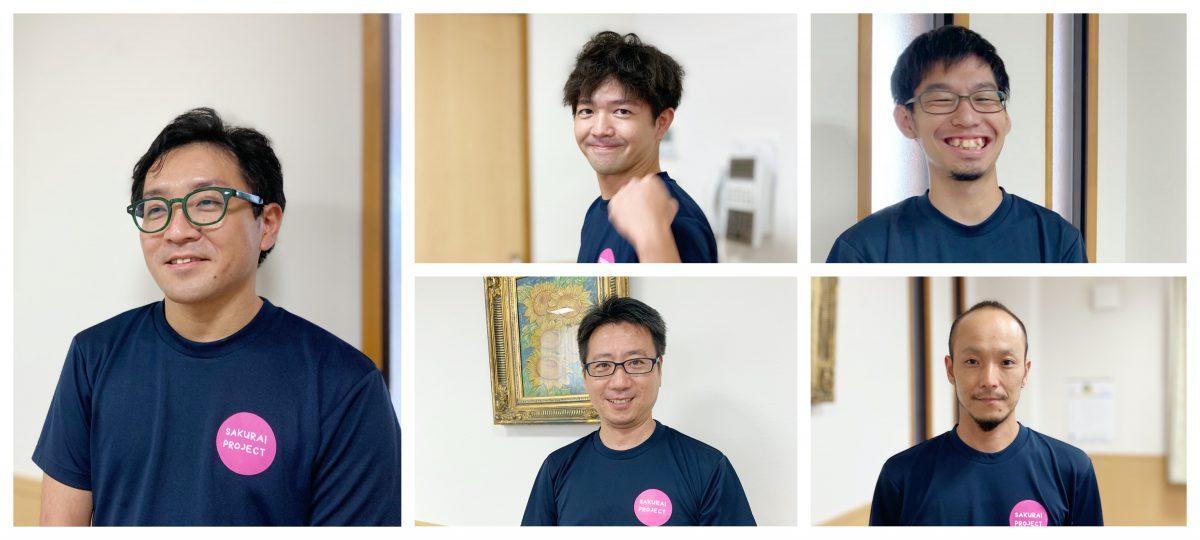 桜井プロジェクトへの思いとこれから−プロジェクトメンバーへのインタビュー