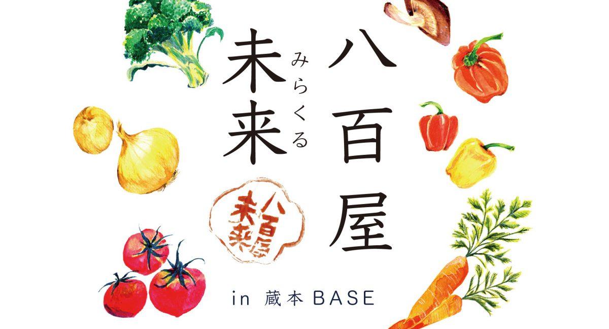 【毎週水曜】八百屋 未来 in 蔵本BASE 週1八百屋はじまるよー!