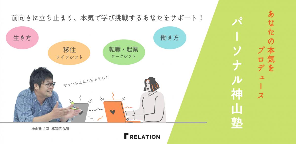 【新サービス】パーソナル神山塾 −あなたの本気をプロデュース−