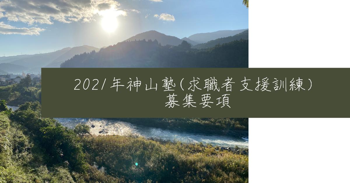 2021年神山塾(求職者支援訓練)募集要項