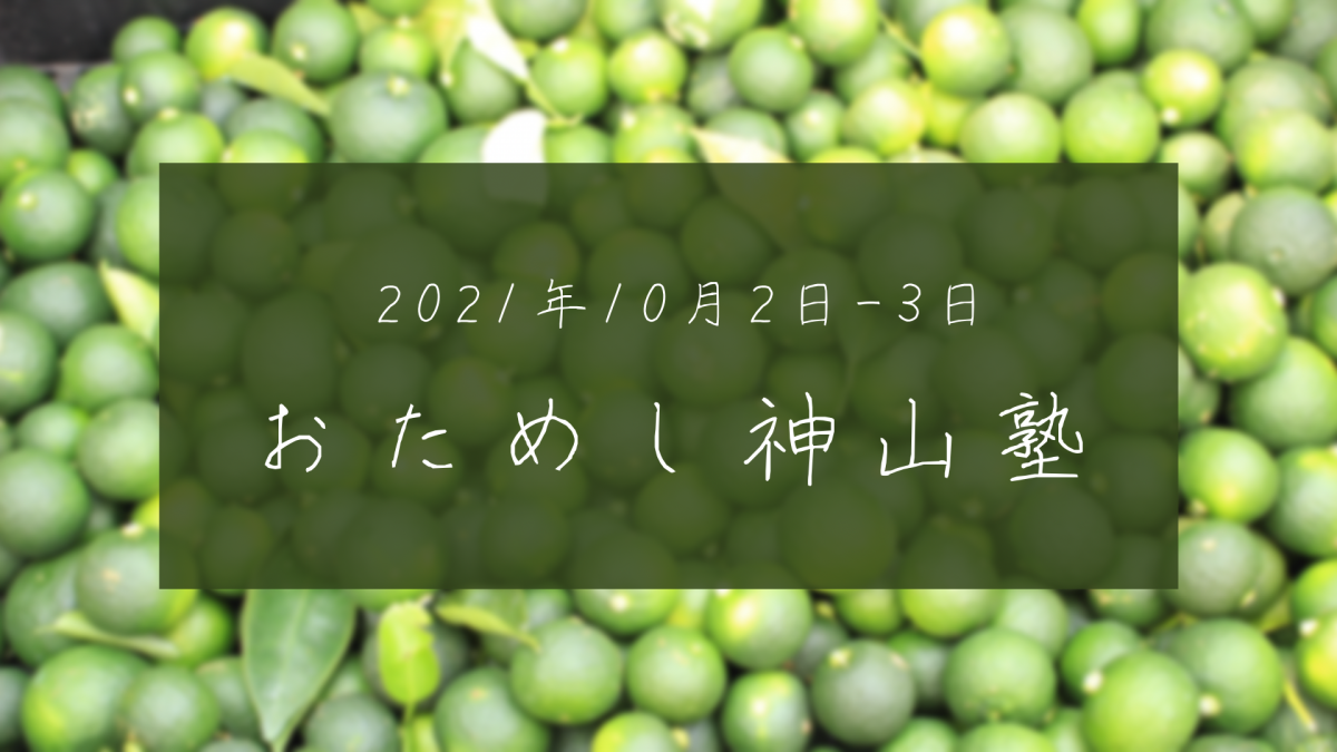10月2日・3日 おためし神山塾開催します!